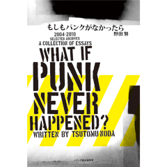 What if punk never happend もしもパンクがなかったら