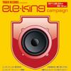全国14店舗のタワーレコードで  ele-kingキャンペーン実施中!