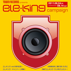 「ele-king vol.2」発売記念トークショー@タワレコ新宿!