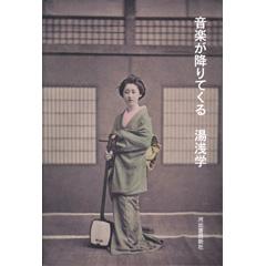 音楽を読むことのおもしろさ、いまだからこそ湯浅学!