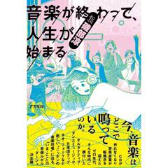磯部涼『音楽が終わって、人生が始まる』