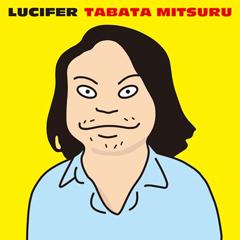 タバタミツル / ルシファー