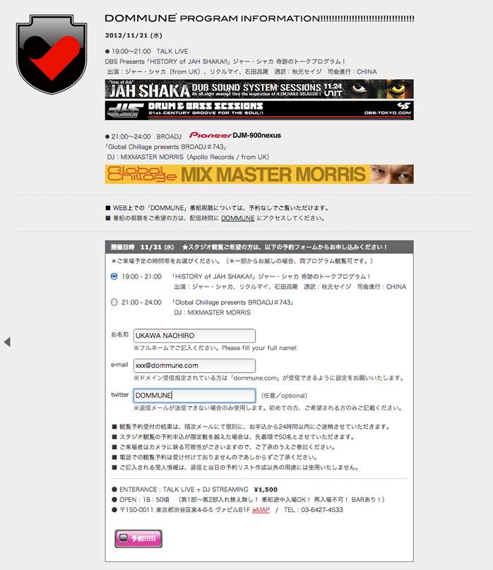 What is DOMMUNE? | DOMMUNE (ドミューン)
