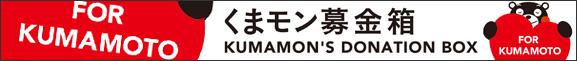 くまモン募金