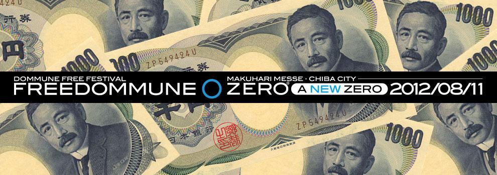 東日本大震災復興支援イベントFREEDOMMUNE 0<ZERO> A NEW ZERO!! 2012無念の開催中止から約1年...!!!!! 2012年8月11日幕張メッセにて奇跡の再起!!!!!!!!!!!!!